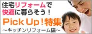 Pick Up特集 キッチンリフォーム編