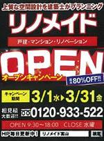 リノメイドオープンキャンペーン