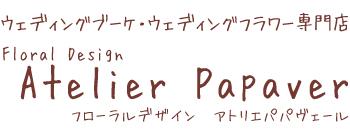 ウェディングブーケ・ウェディングフラワー専門店 Atelier Papaver