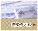 販促用捺染タオル、ノベルティタオル
