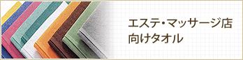 エステ・マッサージ店向けタオル