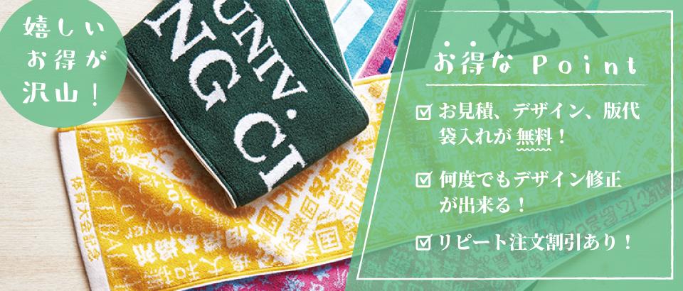 オリジナルタオル,クラブ活動チームタオル
