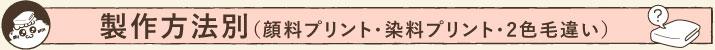製作方法別(顔料プリント・染料プリント・2色毛違い)