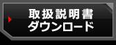 カタログ・取扱説明書 ダウンロード