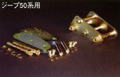 グリーザブルタイプシャックル 130mm ジープ50系用