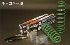 4インチアップキットB プロコンプ チェロキー