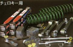6インチアップキットB プロコンプ チェロキー