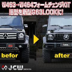W463→W464フォームチェンジKIT