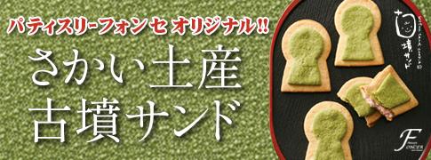 パティスリーフォンセ オリジナル!! さかい古墳サンド