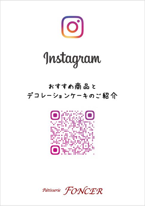 Instagram おすすめ商品とデコレーションケーキのご紹介