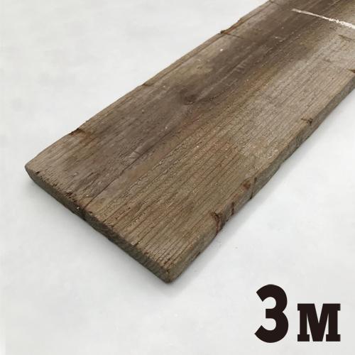 古足場板【A 3m】150幅 15厚