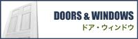 輸入ドア販売