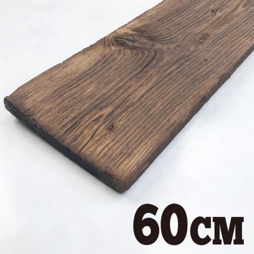 バーンウッド(ヘムロック) S  200×600