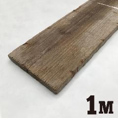古足場板【A 1m】150幅 15厚