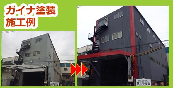 八尾市 M社様 屋根・外壁ガイナ塗装工事