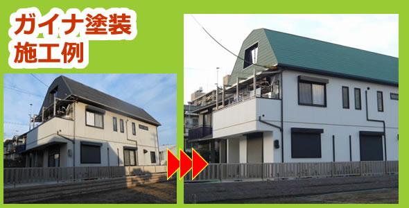 大阪市鶴見区 T様邸 屋根・外壁ガイナ塗装工事施工例