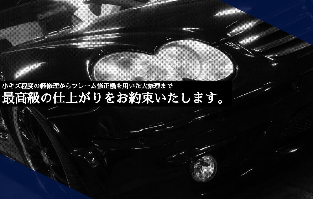 御池自動車 株式会社_ホームページ制作実績