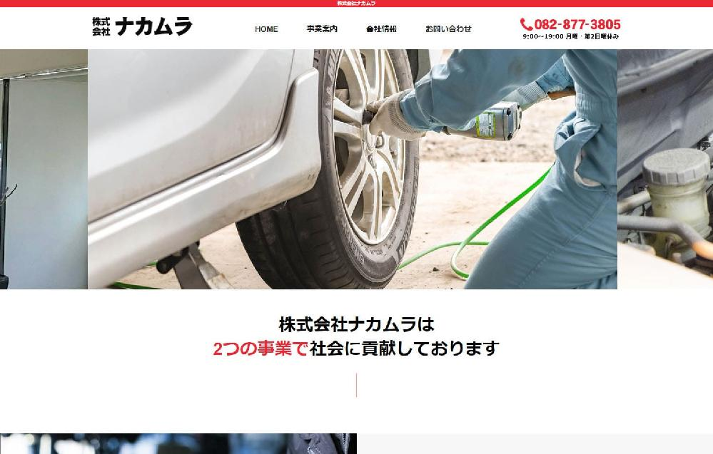株式会社 ナカムラ_ホームページ制作実績
