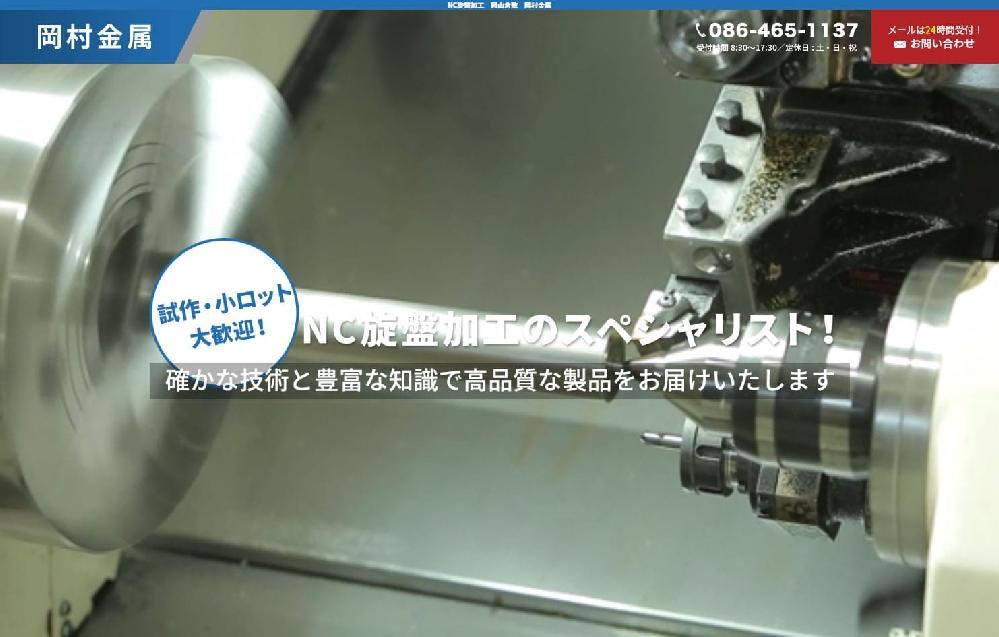 岡村金属_ホームページ制作実績