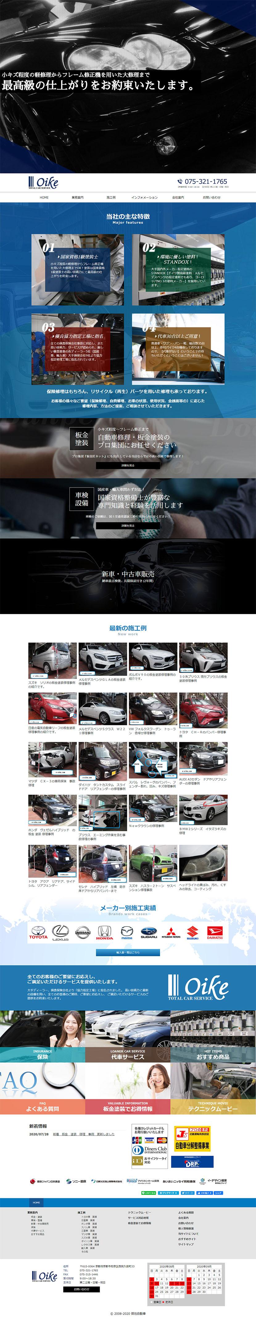 御池自動車 株式会社 PC表示