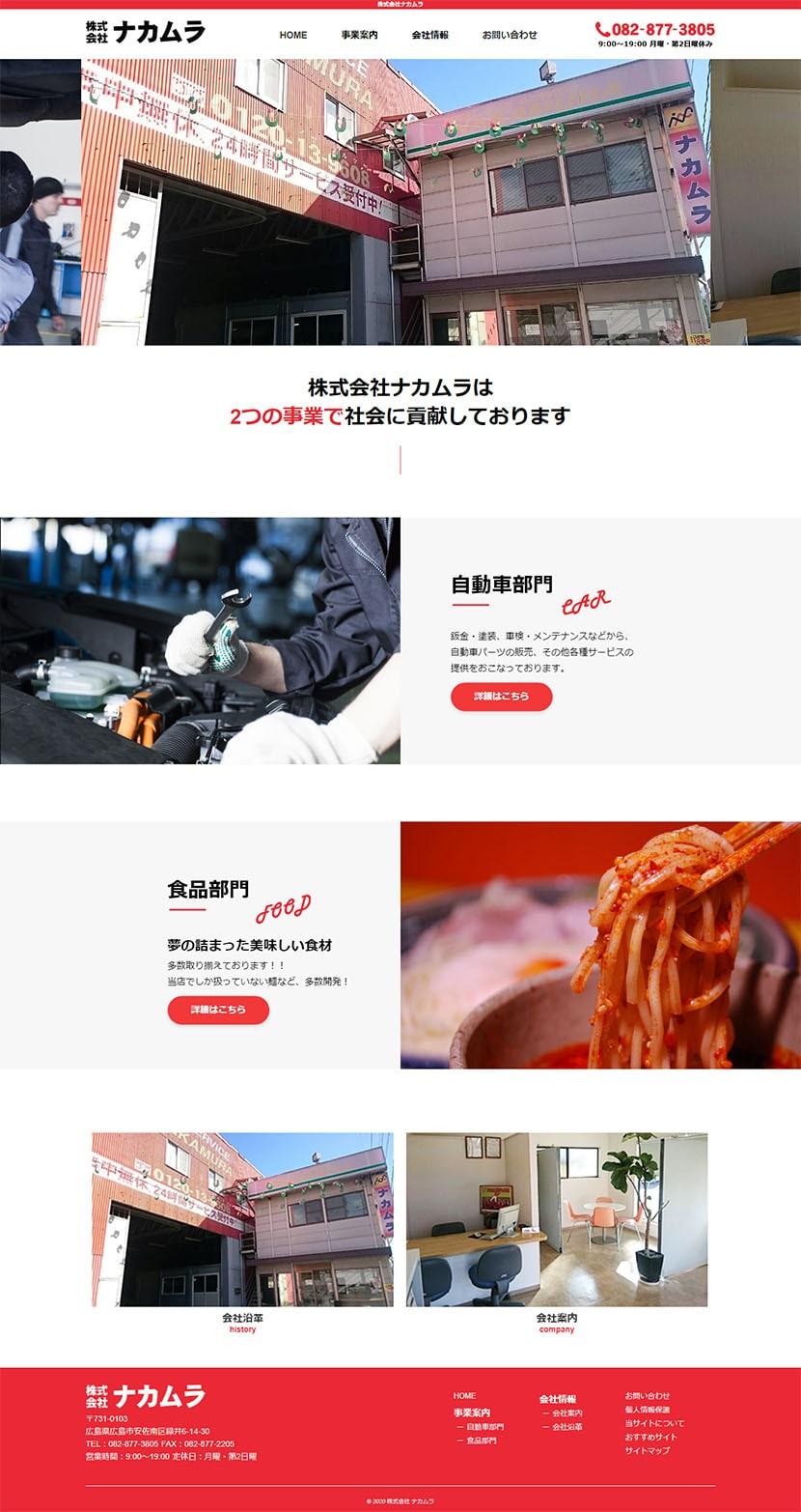 株式会社 ナカムラ PC表示
