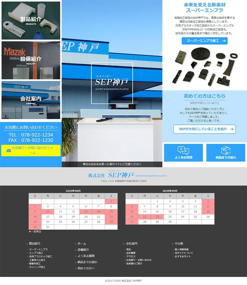SEP神戸 PC表示