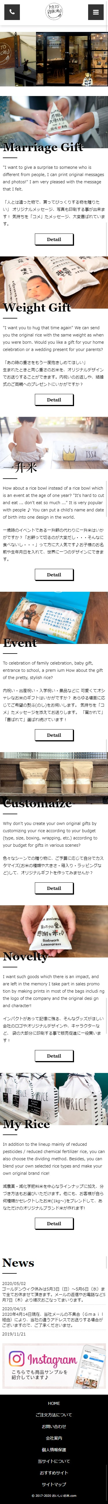 株式会社 弥刀米穀店 スマートフォン表示