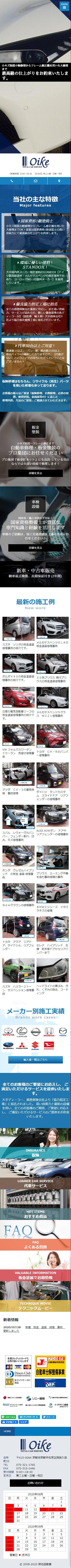 御池自動車 株式会社 スマートフォン表示
