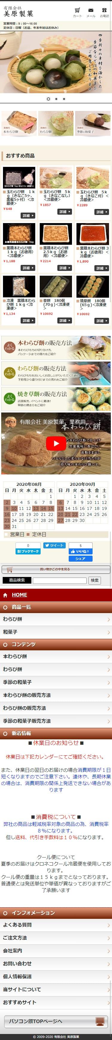 美原製菓 スマートフォン表示