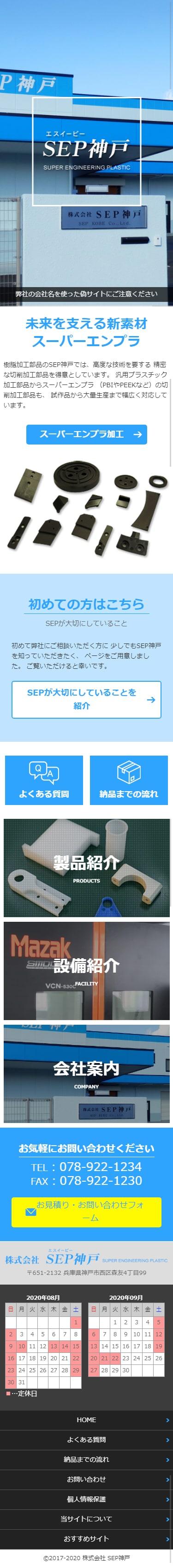 SEP神戸 スマートフォン表示