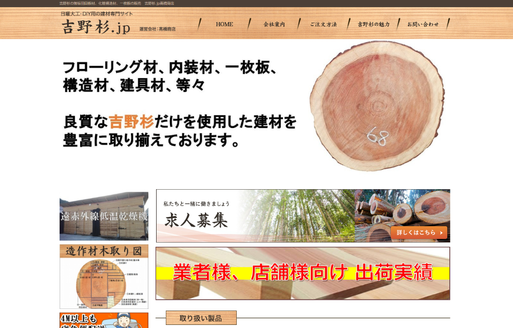 高橋商店 _ホームページ制作実績