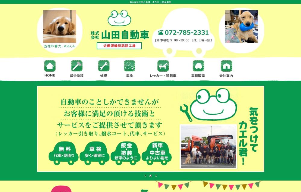 株式会社 山田自動車_ホームページ制作実績