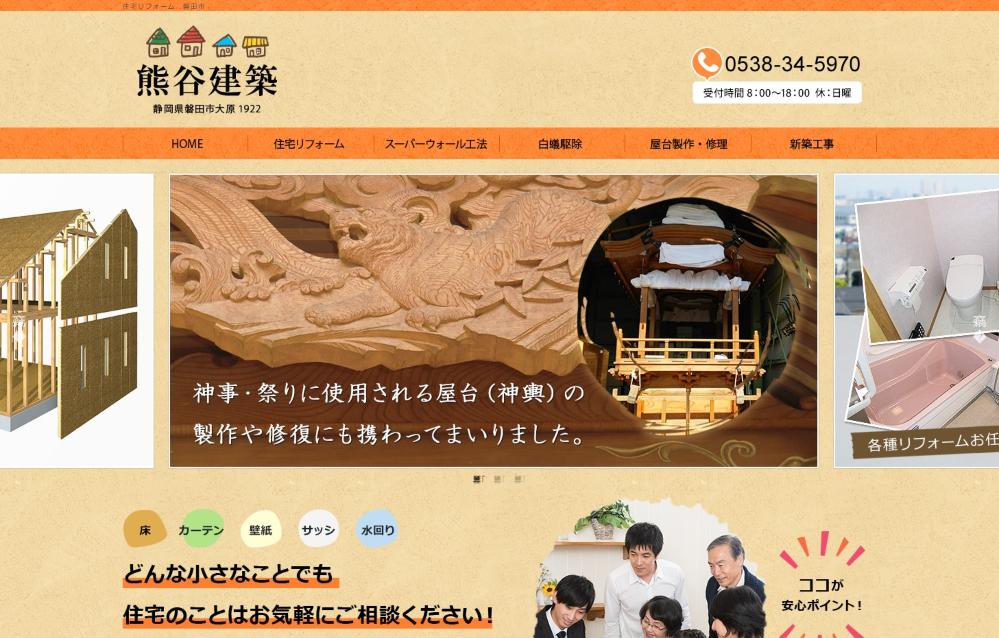 熊谷建築_ホームページ制作実績