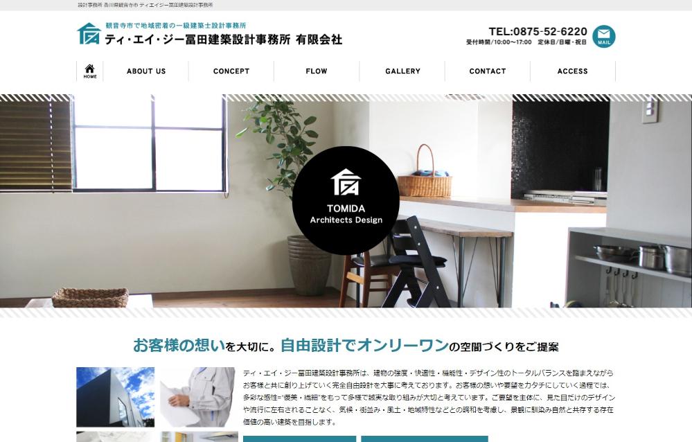 ティエイジー冨田建築設計事務所 有限会社_ホームページ制作実績