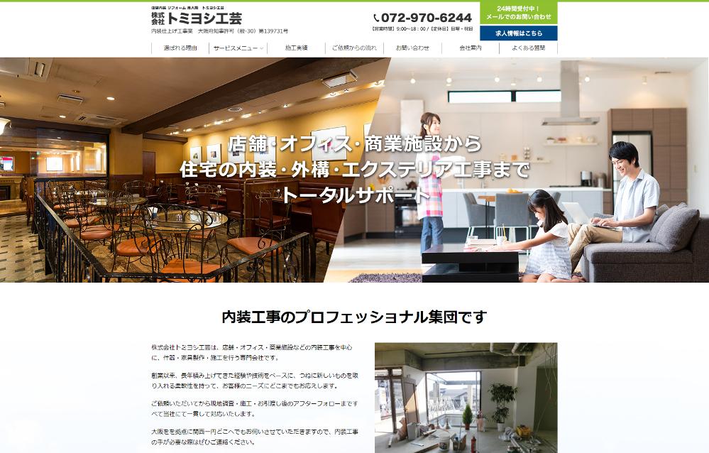株式会社 トミヨシ工芸_ホームページ制作実績