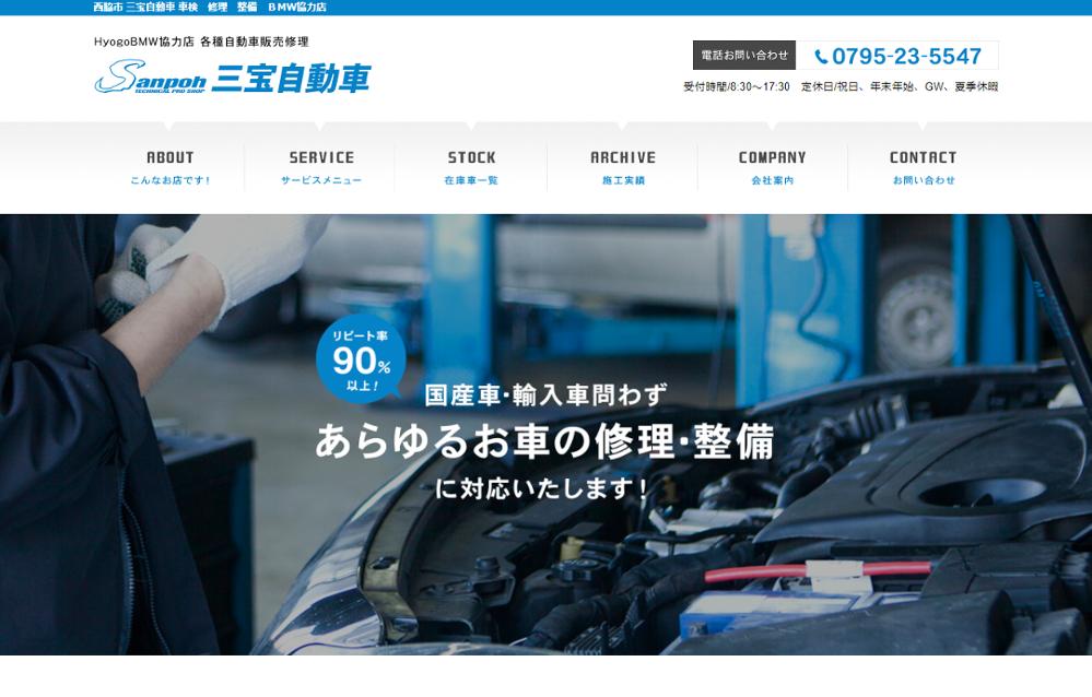 三宝自動車 有限会社_ホームページ制作実績