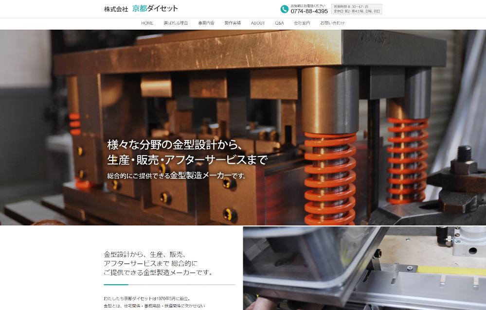 株式会社 京都ダイセット_ホームページ制作実績