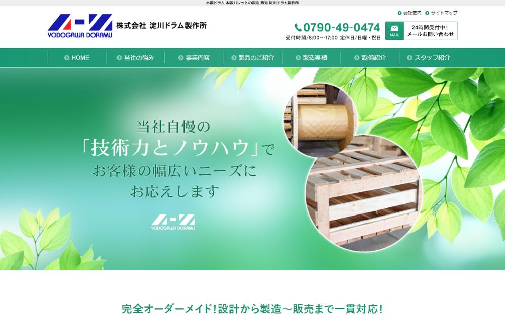 株式会社 淀川ドラム製作所_ホームページ制作実績