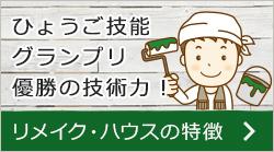 ひょうご技能グランプリ優勝の技術力!リメイク・ハウスの特徴