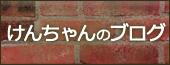 ■けんちゃんのブログ