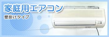 家庭用エアコン 壁掛けタイプ