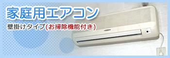 家庭用エアコン 壁掛けタイプ (お掃除機能付き)