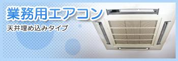 業務用エアコン 天井埋込タイプ