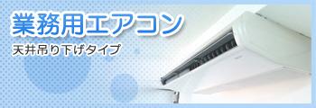 業務用エアコン 天井吊り下げタイプ