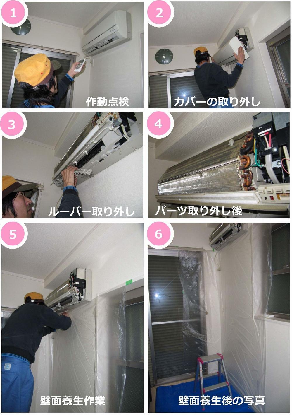 家庭用エアコン洗浄作業風景1