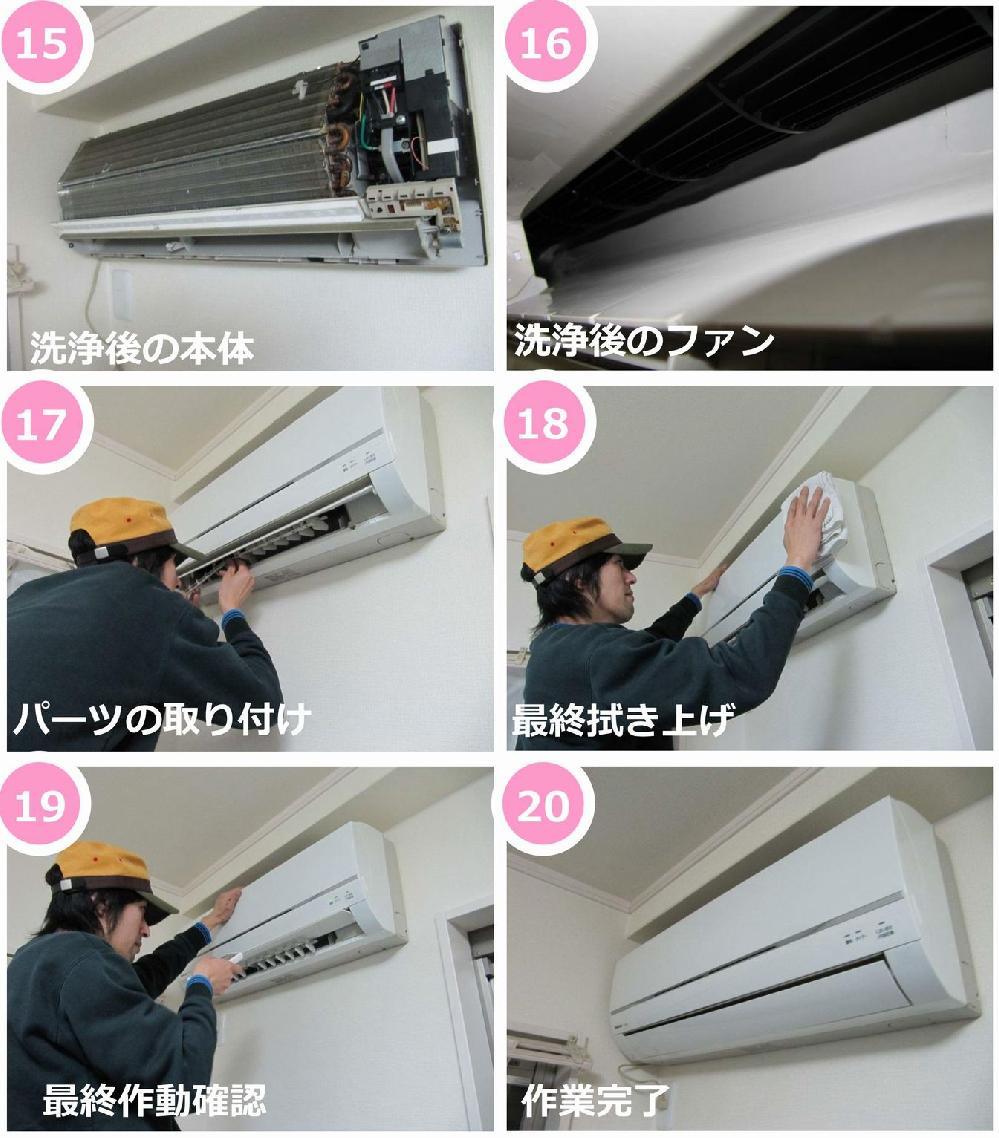 家庭用エアコン洗浄作業風景3