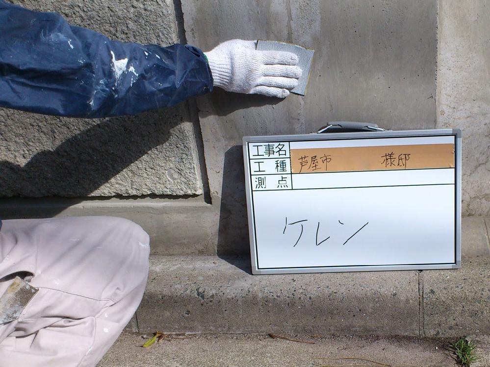 G-PF工法による施工の流れ ケレン(下地調整処理)