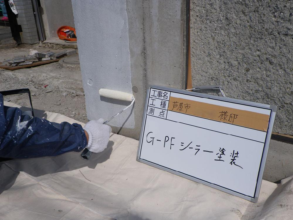 G-PF工法による施工の流れ G-PFシーラー塗装