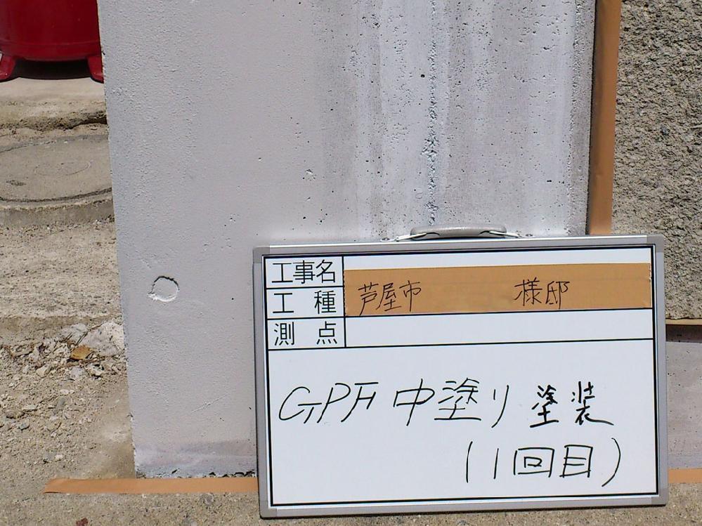 G-PF工法による施工の流れ G-PF中塗り塗装(1回目)