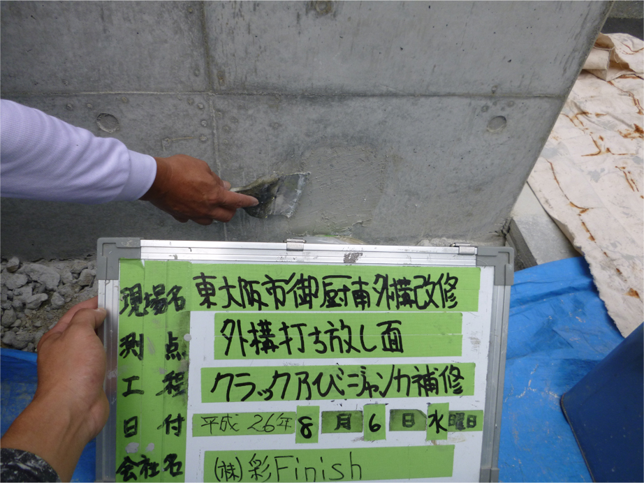 外構改修工事 東大阪市御厨南